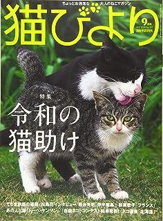 猫びより 2019年 09 月号