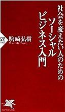 表紙: 社会を変えたい人のためのソーシャルビジネス入門 PHP新書 | 駒崎 弘樹