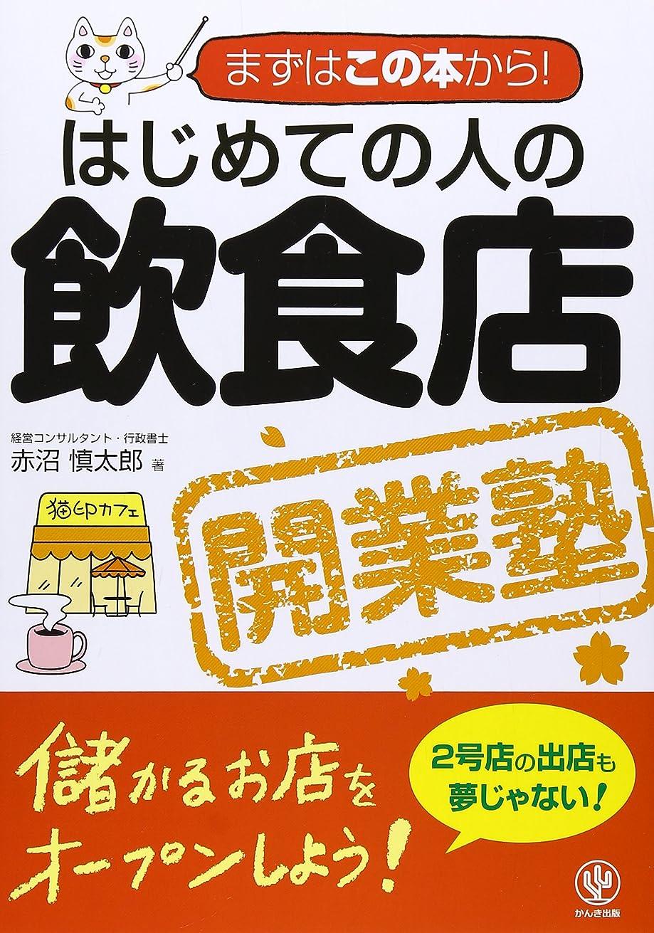 ドラマ著名な寄稿者はじめての人の飲食店開業塾 (まずはこの本から!)