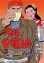 表紙: 実録安藤組2   神田 たけ志