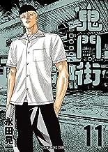 表紙: 鬼門街(11) (ヤングキングコミックス)   永田晃一