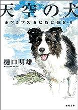 表紙: 南アルプス山岳救助隊K-9 天空の犬 (徳間文庫) | 樋口明雄