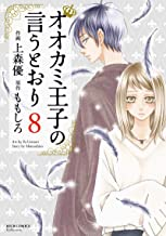 オオカミ王子の言うとおり(8) (ジュールコミックス)