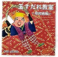 南京玉すだれ教室 〜超初級編〜 DVD VIDEO(PC再生のみ)