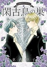 表紙: 名香智子コレクション : 3 閑古鳥の巣 (ジュールコミックス)   名香智子