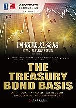 国债基差交易:避险、投机和套利指南(原书第3版) (金融期货与期权丛书)