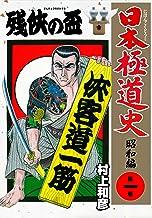 表紙: 日本極道史~昭和編 1 | 村上 和彦