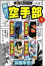 【極!合本シリーズ】押忍!!空手部9巻
