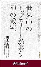表紙: 世界中のトップエリートが集う禅の教室 (角川ebook nf) (角川ebook nf) | 川上全龍