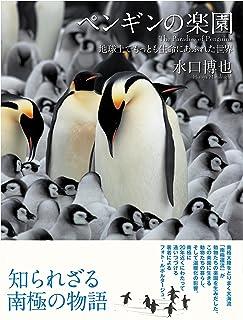 ペンギンの楽園 地球上でもっとも生命にあふれた世界 The Paradise of Penguins