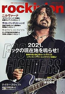 ロッキングオン 2021年 03 月号 [雑誌]