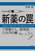 表紙: 新薬の罠 子宮頸がん、認知症…10兆円の闇 (文春e-book) | 鳥集徹