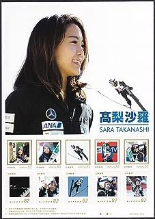 日本切手 フレーム切手 高梨沙羅