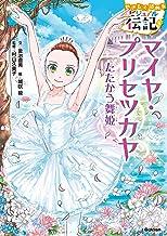 表紙: やさしく読める ビジュアル伝記9 マイヤ・プリセツカヤ   城咲綾