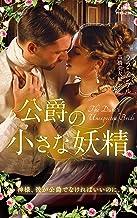 表紙: 公爵の小さな妖精 (ハーレクイン・ヒストリカル・スペシャル) | ララ テンプル