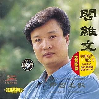 Famous Chinese Songs By Yan Weiwen (Zhong Guo Ming Ge: Yan Weiwen)