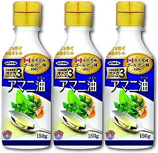 ニップン アマニ油150g×3本セット
