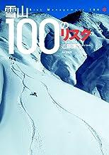 表紙: 雪山100のリスク | 近藤 謙司