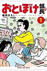 おとぼけ部長代理 1巻 (まんがタイムコミックス) Kindle版