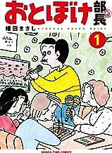 表紙: おとぼけ部長代理 1巻 (まんがタイムコミックス) | 植田まさし