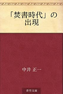 「焚書時代」の出現