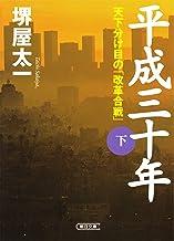 表紙: 平成三十年 (下) 天下分け目の「改革合戦」 (朝日文庫) | 堺屋 太一
