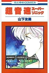 超音速スーパーソニック (花とゆめコミックス) Kindle版