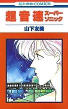 超音速スーパーソニック (花とゆめコミックス)