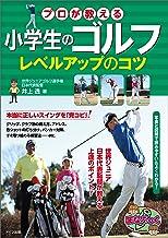 表紙: 小学生のゴルフ プロが教える レベルアップのコツ まなぶっく | 井上 透