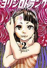 ヨリシロトランク(2) (コミックDAYSコミックス)