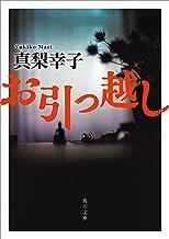 表紙: お引っ越し (角川文庫) | 真梨 幸子
