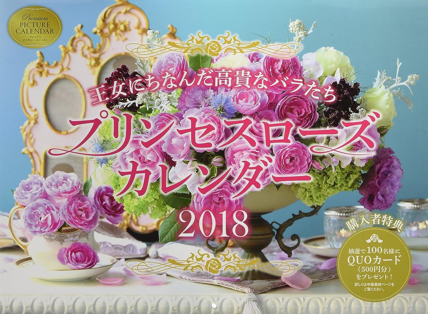分布ナット先2018 王女にちなんだ高貴なバラたち プリンセスローズカレンダー ([カレンダー])