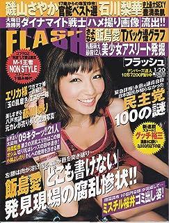 FLASH (フラッシュ) 2009年 1/20号 [雑誌]