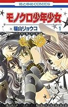 表紙: モノクロ少年少女 1 (花とゆめコミックス) | 福山リョウコ