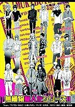 無機物擬人化シリーズ2 (BL★オトメチカ)