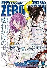 Comic ZERO-SUM (コミック ゼロサム) 2020年7月号[雑誌]