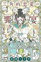 表紙: 三角的恋愛の饗宴(3) | 日高トラ子