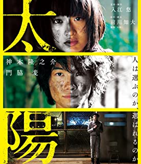 太陽 Blu-ray