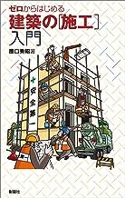 表紙: ゼロからはじめる建築の[施工]入門 | 原口秀昭