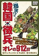 表紙: 韓国徴兵、オレの912日 兵役体験をコミカルに綴る赤裸々ノンフィクション (impress QuickBooks) | チュ チュンヨン