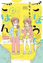 表紙: ごほうびごはん 7巻 (芳文社コミックス) | こもとも子