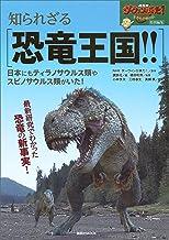 表紙: NHKダーウィンが来た! 特別編集 知られざる恐竜王国!! 日本にもティラノサウルス類やスピノサウルス類がいた! (講談社 Mook)   植田和貴