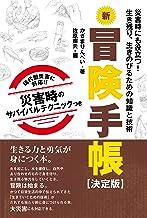 表紙: 新冒険手帳 【決定版】 | かざまりんぺい