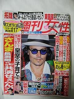 週刊女性 2013年 06月 12日号 No.2450 [雑誌]