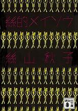 表紙: 絲的メイソウ (講談社文庫) | 絲山秋子