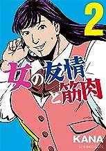 女の友情と筋肉(2) (星海社コミックス)