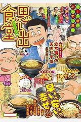 思い出食堂 駅そば&牛丼編 (ぐる漫) Kindle版