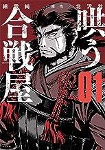 表紙: 哄う合戦屋 (1) (SPコミックス)   北沢秋