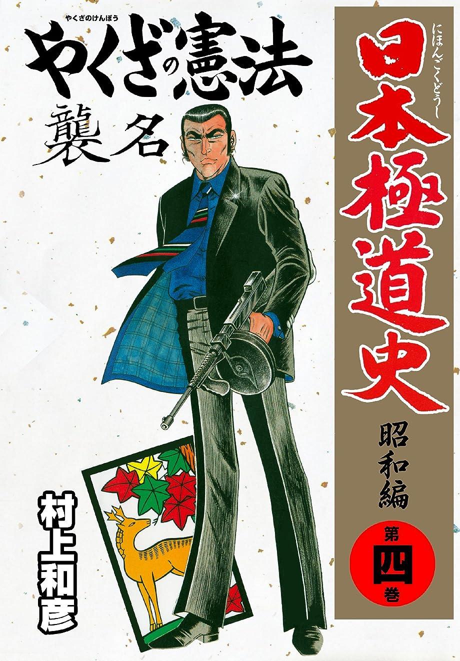 反逆葬儀パック日本極道史~昭和編 4