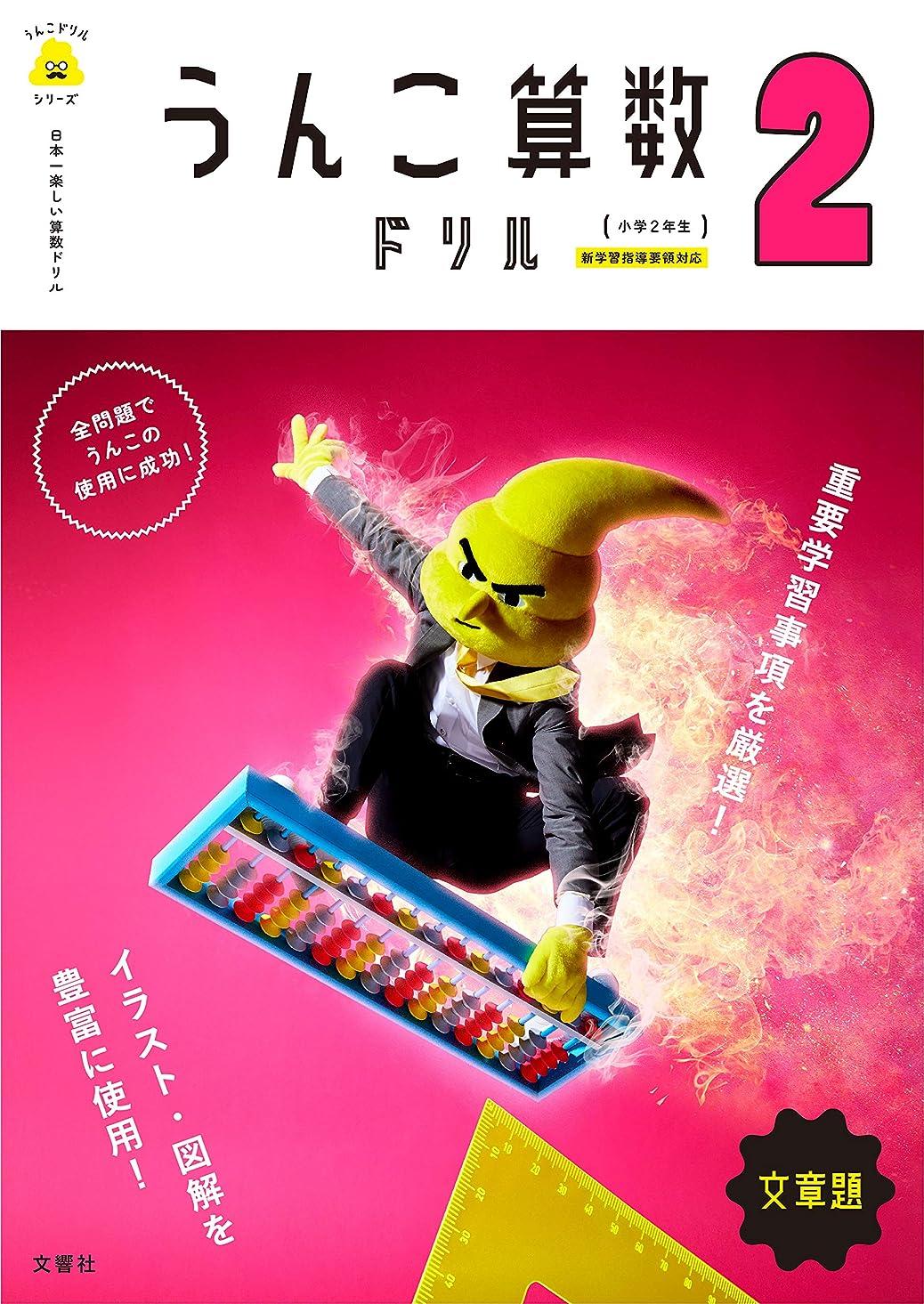 気になるシャンパン印象的日本一楽しい算数ドリル うんこ算数ドリル 小学2年生 文章題 (うんこドリルシリーズ)